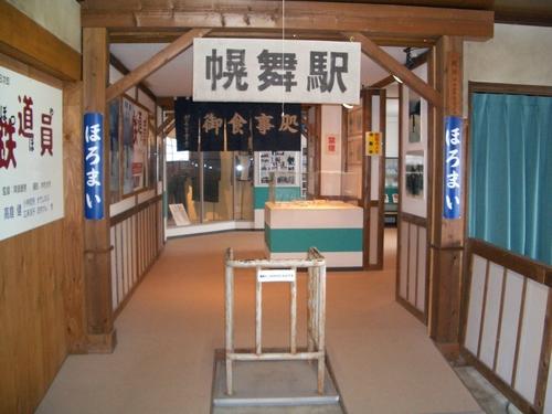 幾寅駅舎ぽっぽや記念館