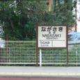 長崎駅標識