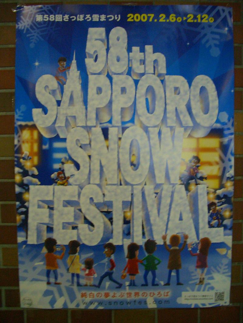 第58回さっぽろ雪まつりポスター